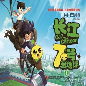 长江七号爱地球(4册)