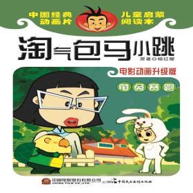 淘气包马小跳:龟兔赛跑