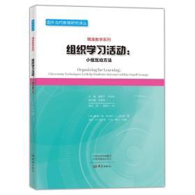 组织学习活动 : 小组互动方法/国外当代教育研究译丛
