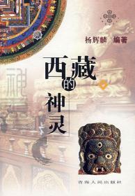 西藏的神灵