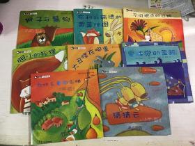 企鹅名家绘本(共8册)(爱睡觉的蓝鲸、狮子与鬓狗、胆小的狐狸、大丑怪在哪里、不同观点的白鹅、猜猜云、为什么要那么快、布利和瑞德的黄蓝地图)8册合售