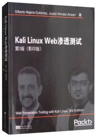 Kali Linux Web渗透测试