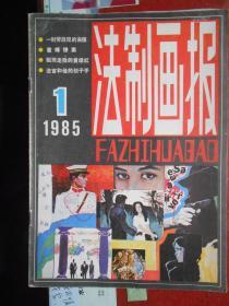 法制画报(1985.1)创刊号