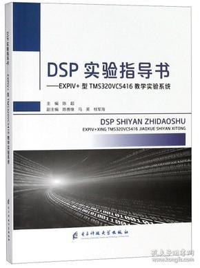 DSP实验指导书——EXPIV+ 型TMS320VC5416教学实验系统
