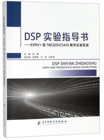 DSP实验指导书:EXPIV+ 型TMS320VC5416教学实验系统