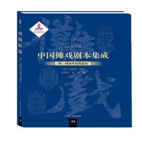 中国傩戏剧本集成:附:韩国传统假面戏