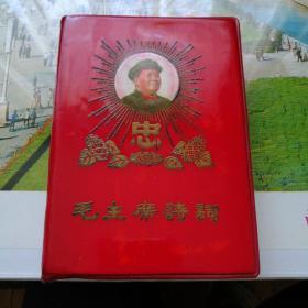 毛主席诗词     封面带忠字