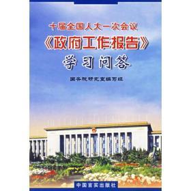 十届全国人大一次会议<<政府工作报告>>学习