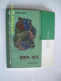 《中外微型小说鉴赏 我想当一匹马》社会科学文献出版社