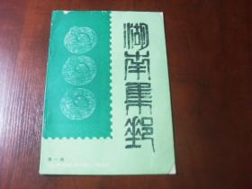 湖南集邮 1989年1期