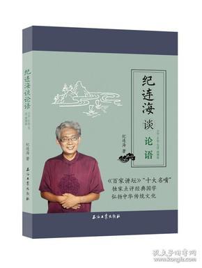 纪连海读论语:子罕·乡党·先进·颜渊篇