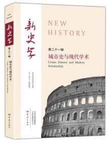 新史学(第21辑)城市史与现代学术