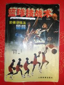 篮球技战术 阶梯训练法图解