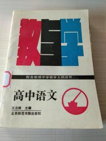 教与学 高中语文