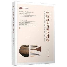 传统技艺与现代科技 东亚文化遗产保护学会第六次国际学术研讨会文集