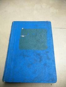 老式笔记本(内有毛像及语录)