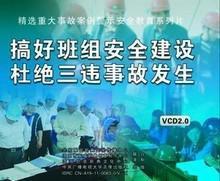 2019年安全生产月- 搞好班组安全建设 杜绝三违事故2VCD   1E20c