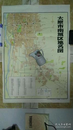太原市南城区地名图(对开、品好)