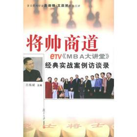 将帅商道:eTV《MBA大讲堂》经典实战案例访谈录