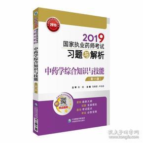 2019中药学综合知识与技能(第11版)