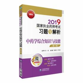 2019国家执业药师考试习题与解析中药学综合知识与技能(第十一版)