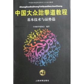 中国大众跆拳道教程-基本技术与品势篇