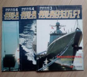 《舰船知识》2010--3,4,6