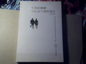 中国的婚姻与社会干预的变迁
