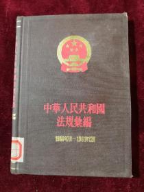 中华人民共和国法规汇编1960年7月-1961年12月 精装 62年版 包邮挂刷
