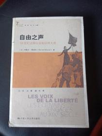 自由之声——19世纪法国公共知识界大观 (西方文明进程译丛)