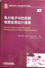 国际电气工程先进技术译丛--电力电子中的控制电路实用设计指南