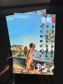 世界名画欣赏:达利(第1辑)