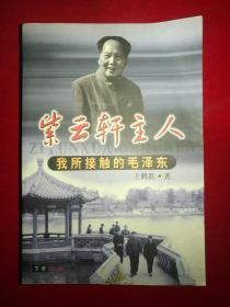 紫云轩主人:我所接触的毛泽东(上下册)