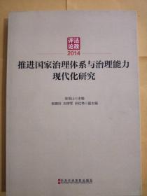 评法论证2014 推进国家治理体系与治理能力现代化研究
