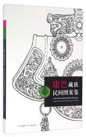 康巴藏族民间图案集