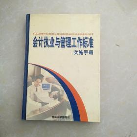 会计专业技术资格考核管理办法标准与从业人员达标学习读本