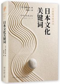 日本文化关键词:岩波新书精选08