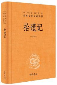 拾遗记(中华经典名著全本全注全译·精装)