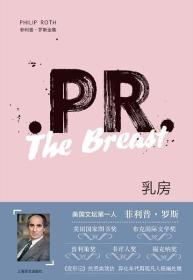 新书--菲利普·罗斯全集:乳房(精装)