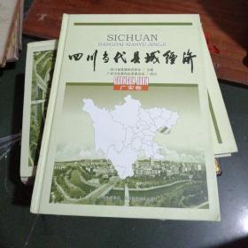 四川当代县城经济广安卷