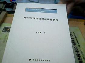 中国海洋环境保护法律制度