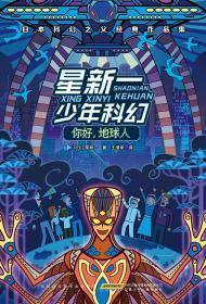 日本科幻之父经典作品集:星新一少年科幻·情感电视机