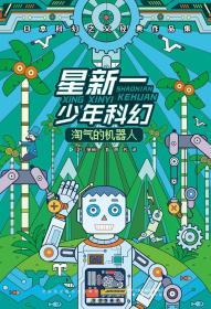 日本科幻之父经典作品集:星新一少年科幻·淘气的机器人