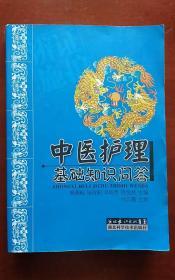 中医护理基础知识问答