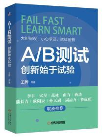 A/B测试:创新始于试验王晔 等