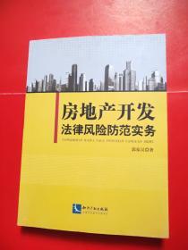 房地产开发法律风险防范实务 郭家汉签赠本