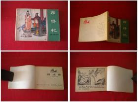 《赠弟袍》东周45,64开杜滋龄绘,上海1981.7一版一印,471号,连环画
