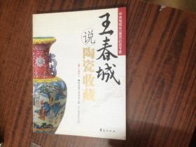 王春城说陶瓷收藏
