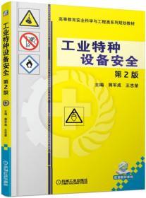 工业特种设备安全第2版