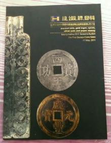 北京瀚海2011首届四季拍卖目录(古钱、金银锭、银币、纸钞专场)